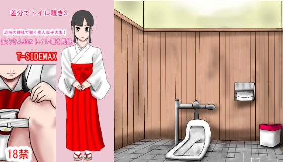 巫女さんJDのトイレ覗き見録同人誌委託サイトにて販売開始!