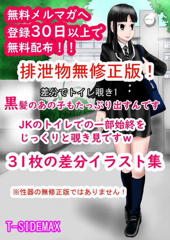 メルマガ会員30日継続でプレゼント☆2次元の制服姿のJKの恥ずかしい姿を丸覗き!
